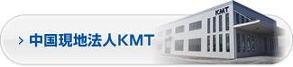 中国現地法人KMT