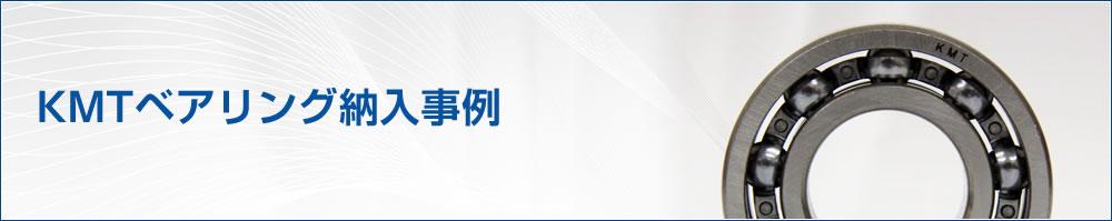 KMTベアリング納入事例