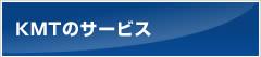 KMTのサービス