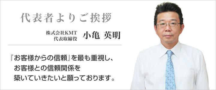 株式会社KMT  代表取締役 小亀 英明