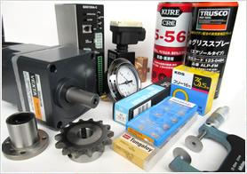 生産財、生産副資材、消耗品、補修用品など