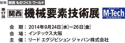 MTK14_logo02_jp[1]