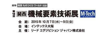 MTK15_logoA_JP_INFO