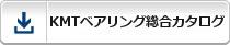 KMTベアリング総合カタログ